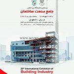 نمایشگاه صنعت ساختمان - صنایع سنگ سوان
