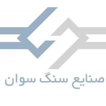 صنایع سنگ سوان